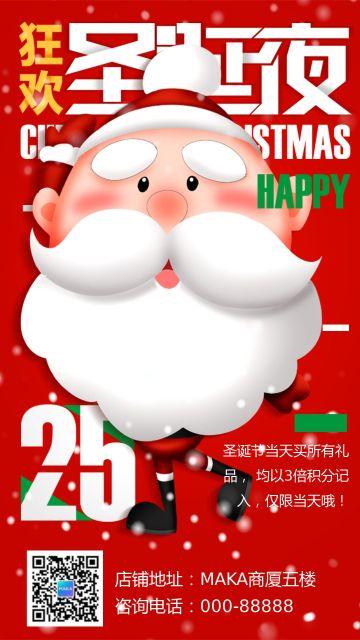 卡通红色商场圣诞节促销圣诞节日宣传海报