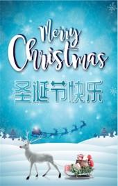 圣诞节贺卡/圣诞/祝福/问候/表白/圣诞快乐