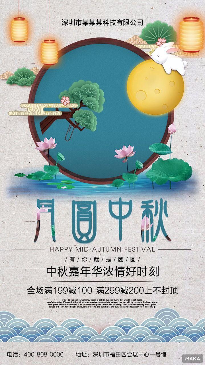 中秋节活动宣传