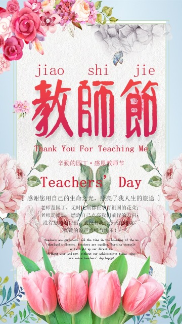 唯美浪漫蓝色9月10日教师节 感恩教师节 个人教师节祝福贺卡