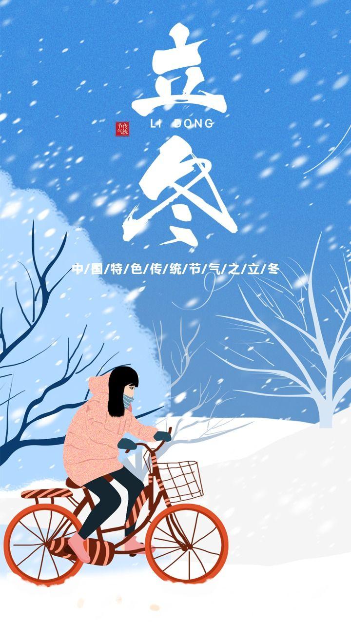 立冬立冬立冬海报立冬插画