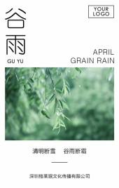 谷雨节二十四节气传统文化习俗普及谷雨宣传