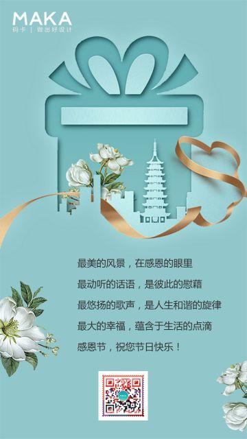 感恩节绿色清新企业/个人祝福宣传海报
