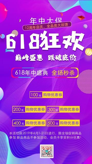 618时尚酷炫设计风格年中618狂欢盛典促销活动宣传海报