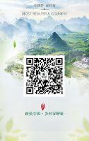 中国梦·乡村行