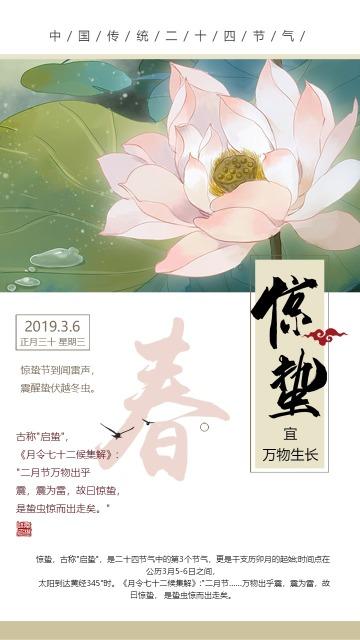 简约中国风二十四节气惊蛰创意海报日签祝福贺卡