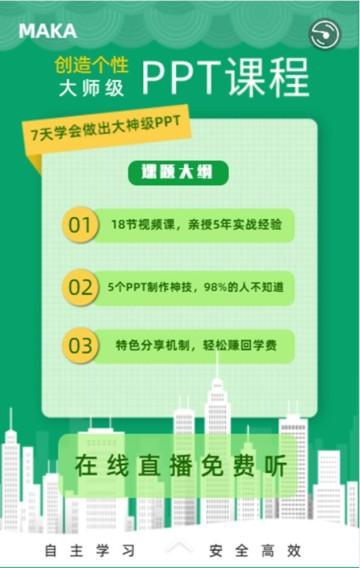 绿色简约小清新PPT课程在线直播宣传手机H5模版