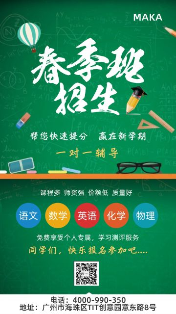 春季班招生辅导补习科目宣传手机海报模版