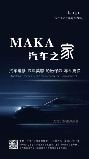 时尚炫酷汽车维修宣传手机海报