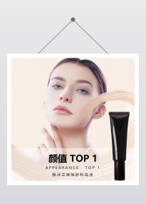 时尚简约大气彩妆电商主图海报