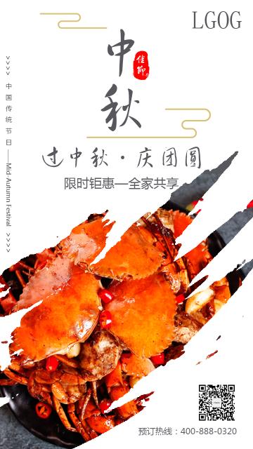 中秋节团圆宴中国风餐饮美食活动预约促销宣传手机海报