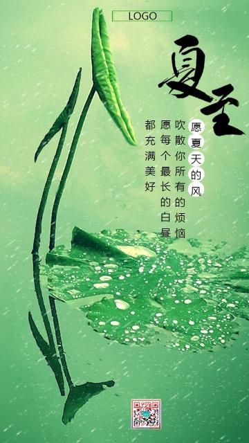 唯美绿色调二十四节气之夏至节气日签心情海报