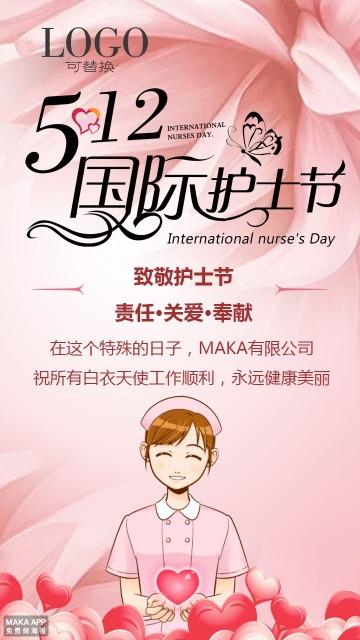 512 护士节 关爱 白衣天使 节日促销 节日推广