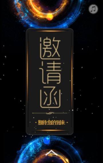 黑色时尚炫彩企业会议邀请函产品发布会邀请函翻页H5