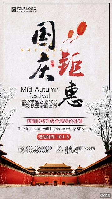 红色复古文艺中国风国庆钜惠海报