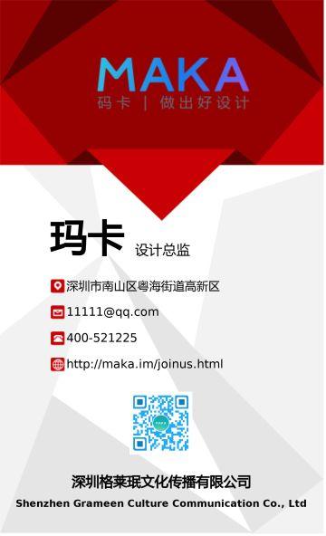 扁平简约设计风格红色办公印刷个人名片使用的办公印刷名片模版