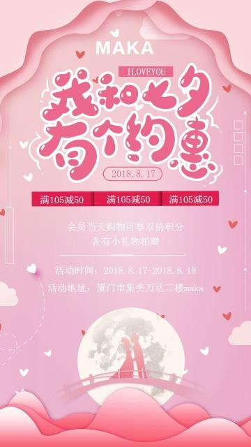 七夕粉色浪漫情人节鲜花花店玫瑰牛郎织女促销打折邀请函门店线下宣传