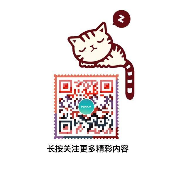 公众号艺术二维码/卡通可爱范引导关注通用型二维码设计