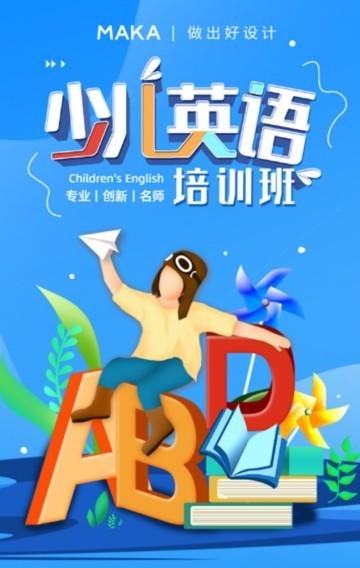 蓝色简约插画风格英语培训机构招生H5