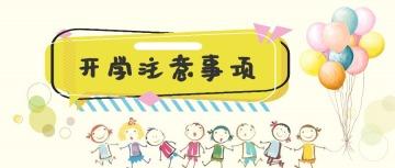 抗击新冠肺炎线上课开学开工注意事项黄色简约卡通微信公众号封面大图通用