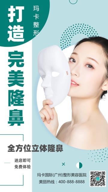 绿色时尚简约隆鼻整形美容医院医美促销推广海报模板