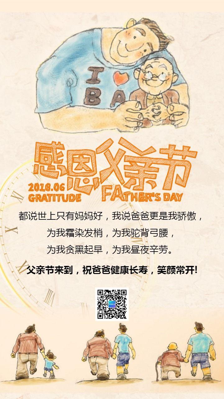 父亲节节日祝福插画温馨风企业贺卡手机版海报