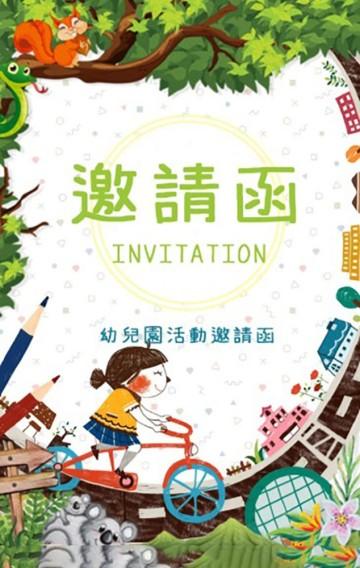 六一儿童节幼儿园培训班教育亲子活动邀请函 卡通 可爱 童趣 六一儿童节邀请函 小