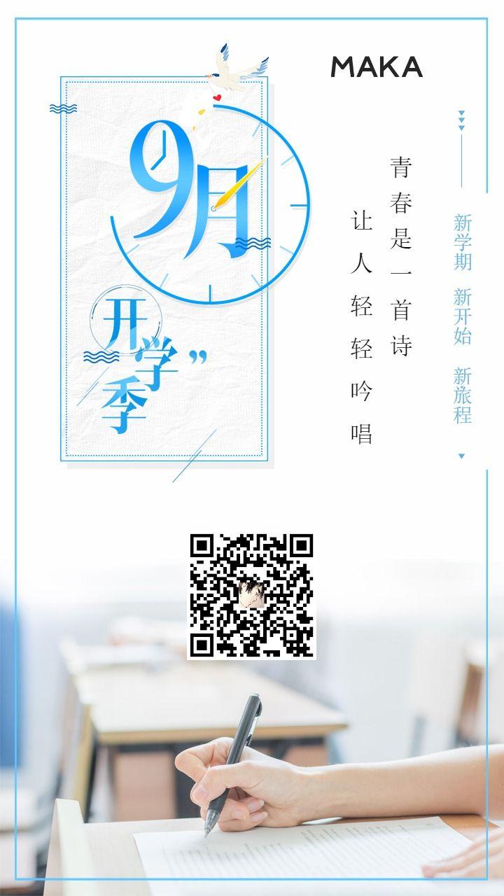 开学招生社团招新学生优惠促销活动迎新海报清新文艺日系考试