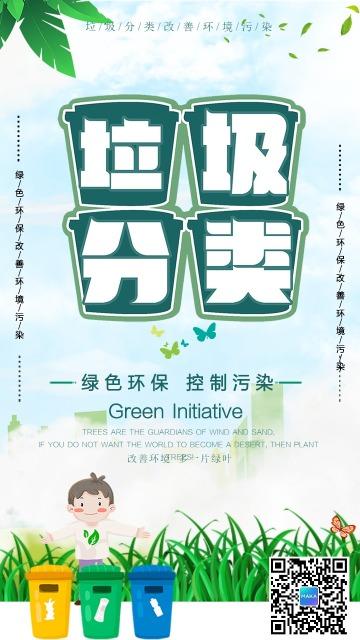 创意绿色蓝天白云小男孩垃圾分类儿童保护地球保护环境宣传海报