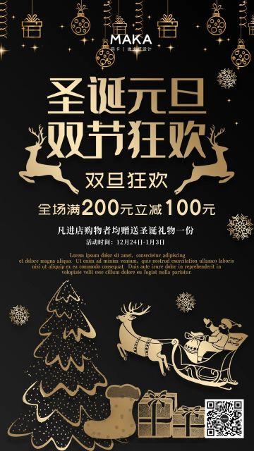 黑金简约风格圣诞元旦双节狂欢促销宣传海报