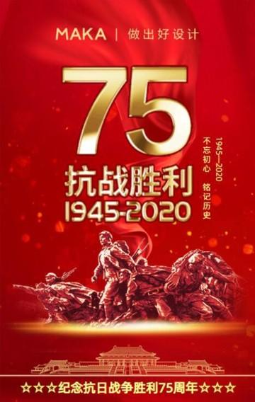 红色大气抗日战争75周年纪念日H5