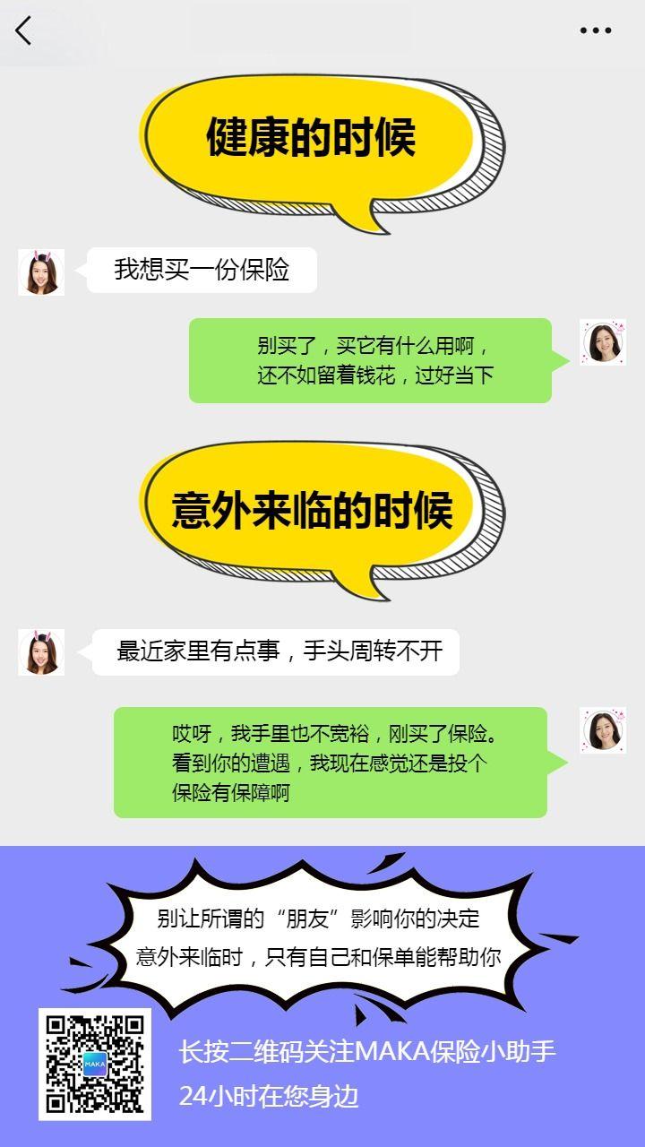 简约扁平保险理财公司产品宣传推广海报