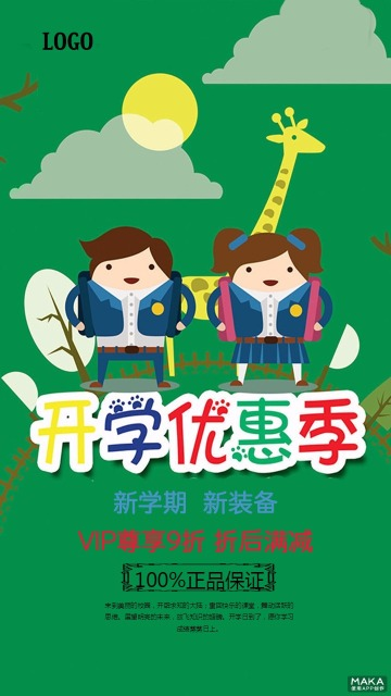 开学优惠季简约促销海报