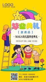 卡通手绘幼儿园毕业典礼邀请函手机海报
