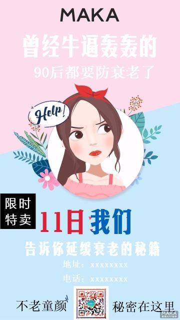 美容防衰老宣传海报
