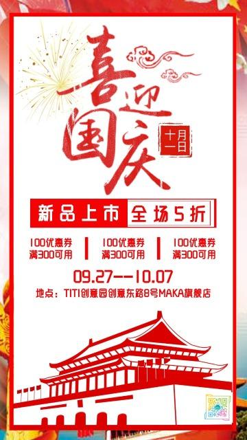中国风文艺清新红色白色国庆节微信公众号封面头条