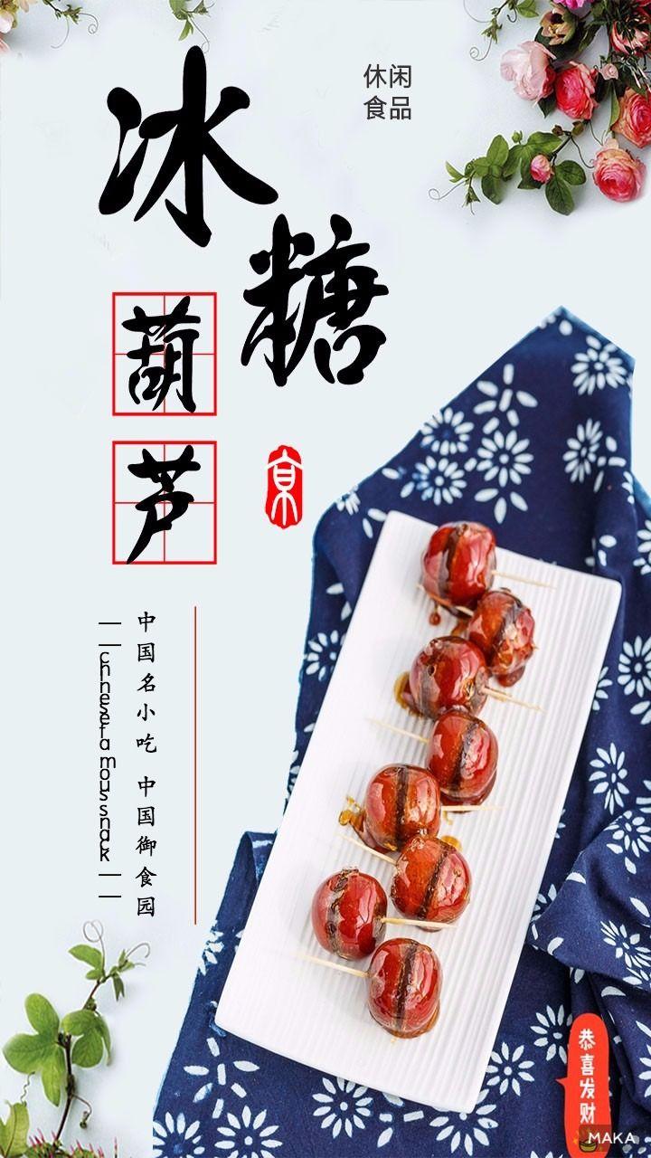 老北京冰糖葫芦宣传