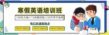 扁平化英语培训班招生微博新媒体宣传海报