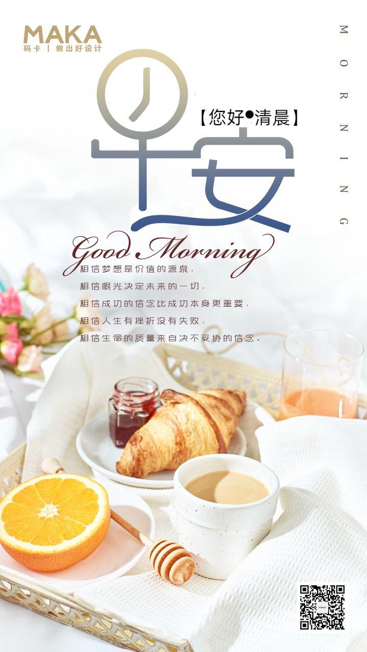 白色清新早安心情日签手机海报