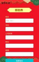 红色中式大气诚意邀请H5
