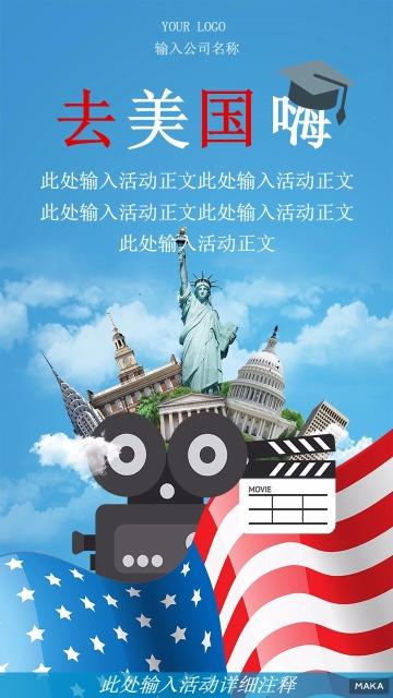 去美国嗨旅行社促销活动海报模板
