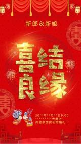 中式红色喜庆结婚 婚礼请柬 邀请函海报