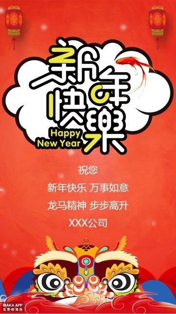 新年快乐祝福贺卡企业个人通用中国风醒狮扁平化标题