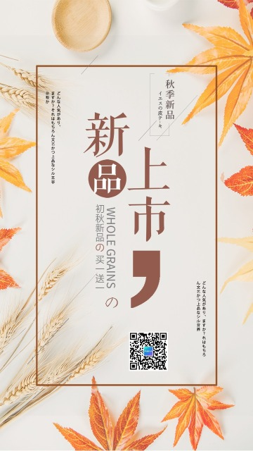 简约枫叶小麦秋季新品促销秋季上新小清新商场女装童装打折促销新品宣传海报