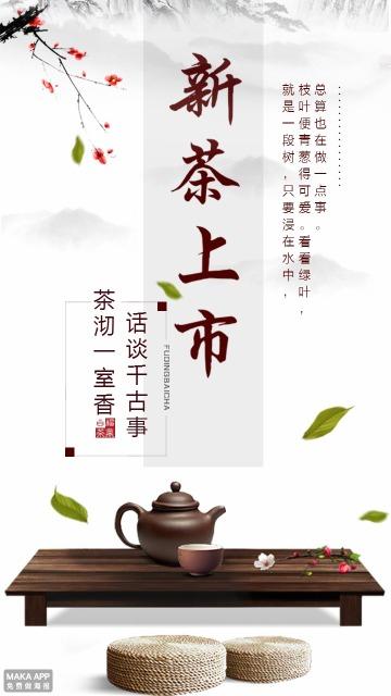 中国风水墨风新茶上市宣传海报模板