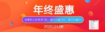 红色简约清新大气、新品发布节日促销各行业宣传特卖打折电商banner