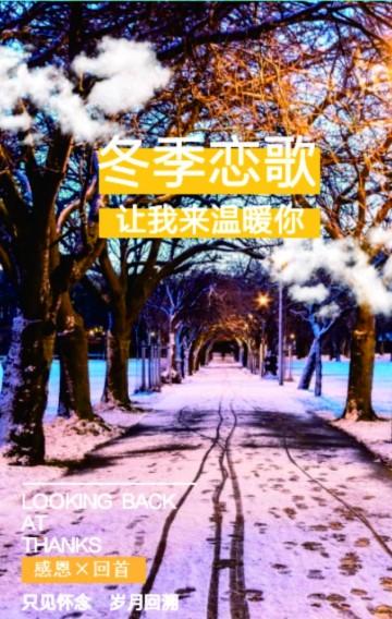 旅游冬季恋歌