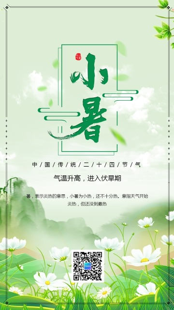 文艺简约绿色小暑节气日签海报