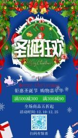 绿色创意圣诞节商品活动宣传推广海报