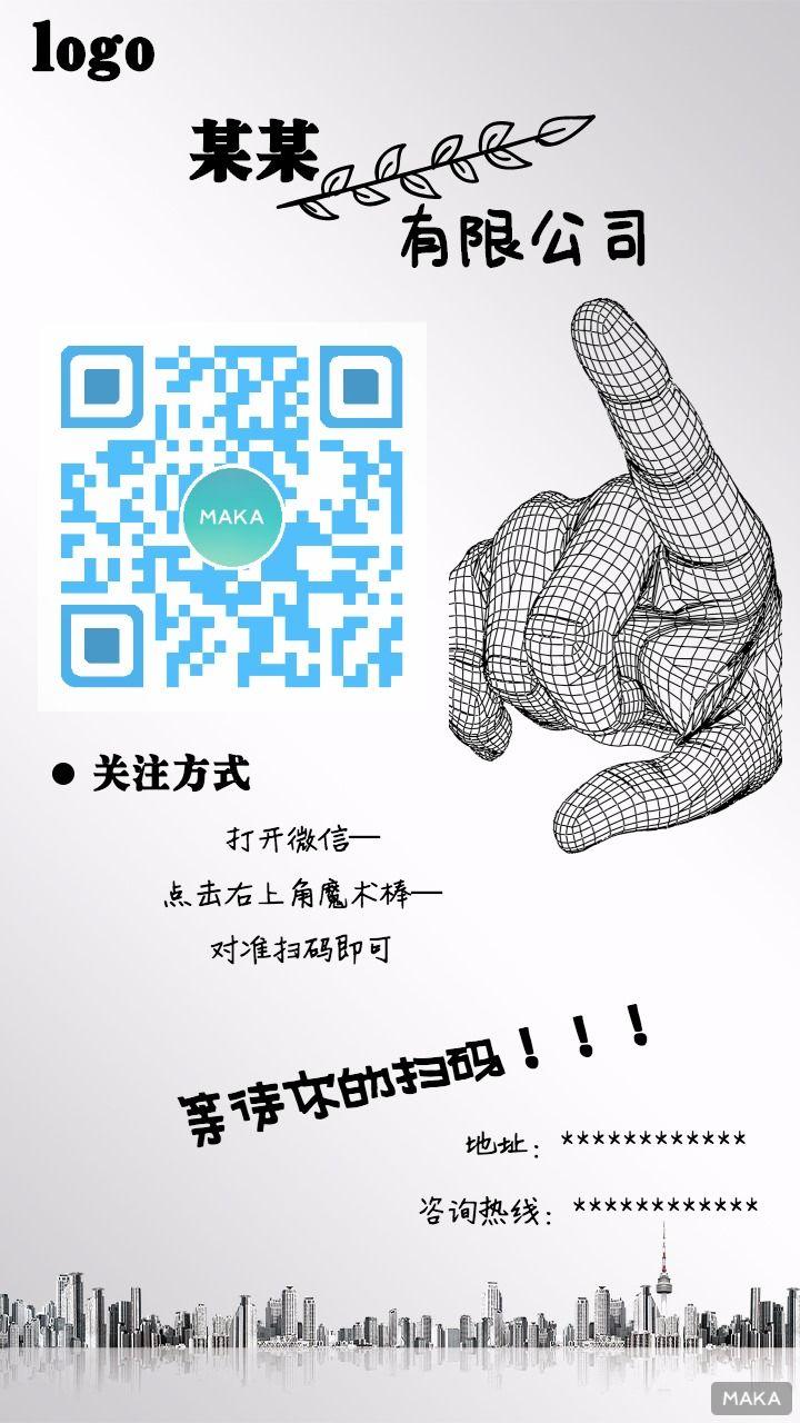 简约微信扫码宣传海报